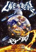 Guitar Wolf - Live at Sekai - Ookami Rising