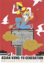 Asian Kung Fu Generation - Eizo Sakushin Shu Vol.3