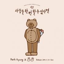 Park Kyung - Single Album (KR)