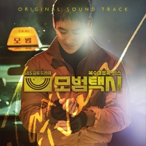 Taxi Driver OST (KR)