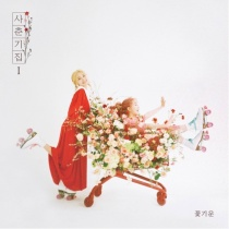 Bolbbalgan4 - Mini Album (KR)