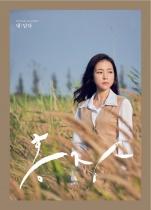 Hongja - Vol.1 - Take a step (KR)