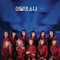 Loona - Mini Album Vol.2 - # (Normal A Version) (KR)