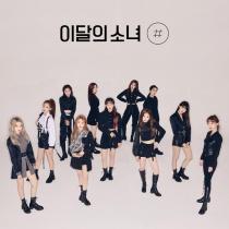 Loona - Mini Album Vol.2 - # (Limited B Version) (KR)