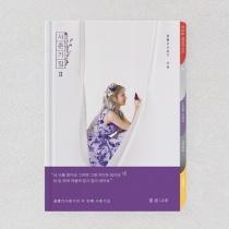 Bolbbalgan4 - Mini Album - Puberty Book II (KR)