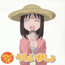 Azumanga Daioh Vocal Collection