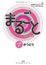 Marugoto Lehrbuch für Japanisch als Fremdsprache - Beginnerstufe A1 Katsudo (Japanisch verwenden)