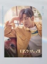 "Musical ""Midnight sun"" OST  (BAEKHO Ver.) (KR) PREORDER"
