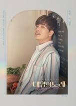 "Musical ""Midnight sun"" OST  (YOUNGJAE Ver.) (KR) PREORDER"