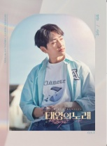 "Musical ""Midnight sun"" OST  (ONEW Ver.) (KR) PREORDER"
