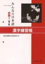 Minna no Nihongo Shokyu I (Grundstufe 1) Kanji Übungsbuch