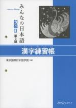 Minna no Nihongo Shokyu II (Grundstufe 2) Kanji Übungsbuch