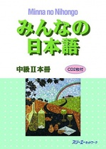 Minna no Nihongo Chukyu II (Mittelstufe 2) Lehrbuch