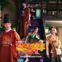 Mr. Queen OST (KR)