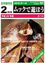 MUCC - WINTER CIRCUIT 2010 @NHK Hall LTD Box