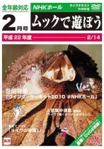 MUCC - WINTER CIRCUIT 2010 @NHK Hall
