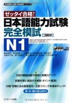 Zettai Gokaku! - Japanese Language  Proficiency Test N1 - Complete Mock Exams