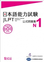 JLPT Official Task Collection N1