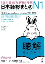 Nihongo So-Matome N1 Listening Comprehension