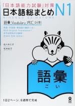Nihongo So-Matome N1 Vocabulary