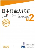 JLPT Official Task Collection N2