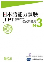 JLPT Official Task Collection N3