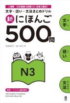 Shin-Nihongo N3 Task Collection 500