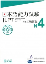 JLPT Official Task Collection N4