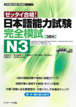 Zettai Gokaku! - Japanese Language  Proficiency Test N3 - Complete Mock Exams