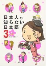 Nihonjin no Shiranai Nihongo - Japanese that the Japanese don't know Vol.3