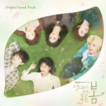 At a Distance, Spring Is Green OST (KR) PREORDER
