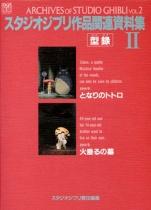Archives of Studio Ghibli Volume II