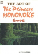 The Art of Mononoke Hime