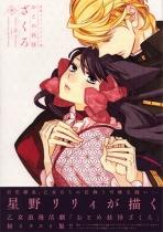 Lily Hoshino Illustrations - Otome Yokai Zakuro Hana