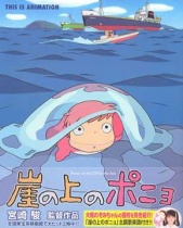 Ponyo on the Cliff by the Sea - This is Animation