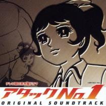 Attack No.1 OST
