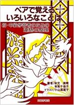 Pea de oboeru iroiro na kotoba (Sho-Chukyu gakushusha no tame no rengo no seiri)
