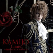 KAMIJO - Louis - Enketsu no La Vie En Rose -