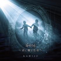 KAMIJO - Sang - Kimi ni Okuru Namae