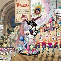 Kikuohana - Dai Ichi Maku Limited Release