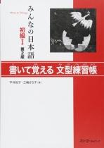 Minna no Nihongo Shokyu I  (Grundstufe 1) Grammatisches Schreibübungsbuch