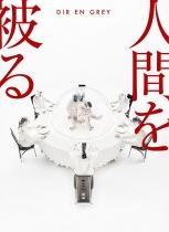 DIR EN GREY - Ningen wo Kaburu DVD LTD