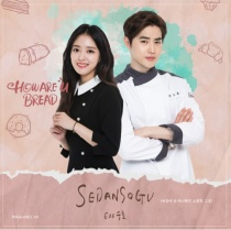 How Are U Bread OST (KR)
