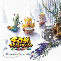 Chocobo no Fushigi na Dungeon Everybuddy! OST