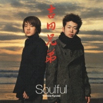Yoshida Brothers - Soulful
