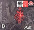 Kiryu - Mugen Houyou Type B