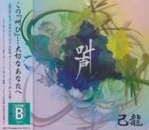 Kiryu - Kyosei Type B