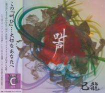 Kiryu - Kyosei Type C