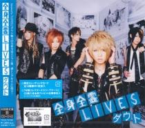 D=OUT - Zenshin Zenrei LIVES Type B LTD