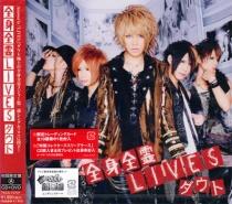 D=OUT - Zenshin Zenrei LIVES Type A LTD